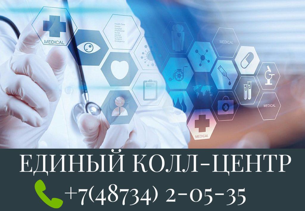 """ГУЗ """"Заокская центральная районная больница"""""""